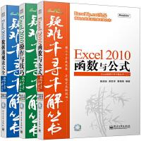 Excel疑难千寻解丛书-普及版 套装3本 Excel 2010操作与技巧+Excel 2010函数与公式+Excel