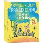 詹姆斯与大仙桃(2册) 注音读物 (英)罗尔德・达尔(Roald Dahl) 新华正版
