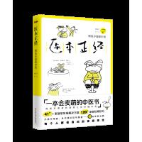 """医本正经(荣获央视""""2017中国好书"""")漫画与中医再次合体,给你全面的健康提案。"""