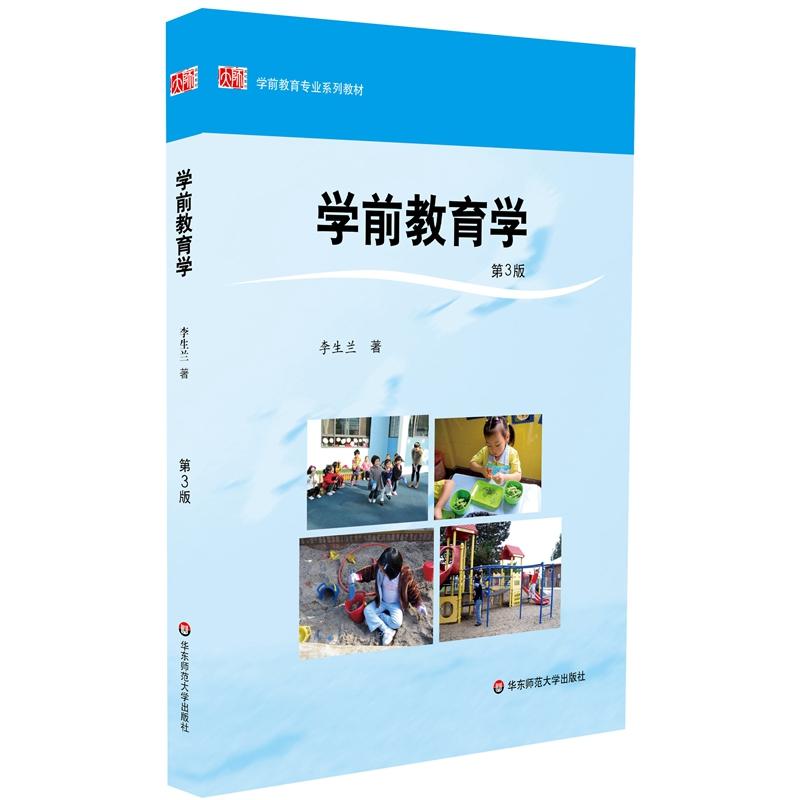 学前教育学(第3版)