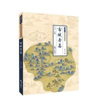 古城寿昌(钱塘江学・严州文化全书)