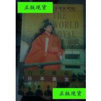 【二手旧书9成新】百代盛衰:日本皇室