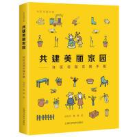 共建美丽家园:社区花园实践手册(社区花园手册) 刘悦来;魏闽 上海科学技术出版社