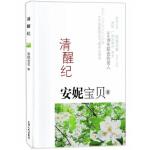 清醒纪 安妮宝贝 天津人民出版社【新华书店 值得信赖】