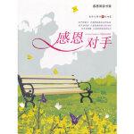 感恩对手--感恩阅读书架 赵春香 北方妇女儿童出版社【新华书店 品质保证】