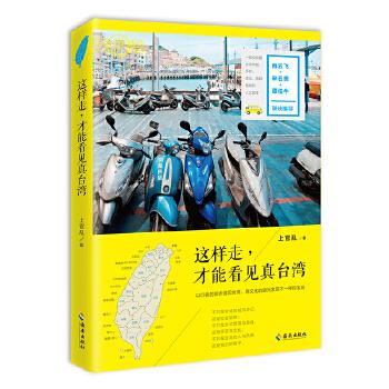 这样走,才能看见真台湾 一本可以读懂台湾的书,一部交织着台湾风景、历史、政治、族群、信仰的人文读本。 不只是台湾的城市游记,还是社会观察;不只是台式聚落与美食,还是历史与文化。