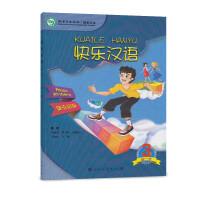 快乐汉语(第二版)捷克语版 第三册