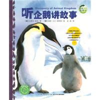 动物王国大探秘(第2辑):听企鹅讲故事
