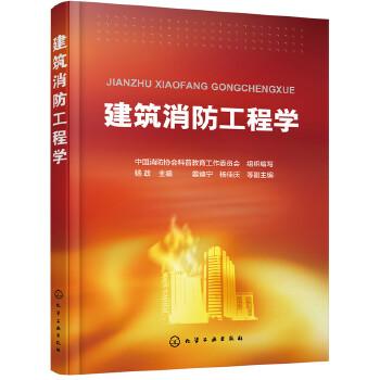 建筑消防工程学 本书由多名有多年教学与实践经验的专家、教授合力编写,理论联系实际。紧密结合注册消防工程师考试。