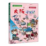 世界城市寻宝记 02 大阪寻宝记 我的第一本历史知识漫画书