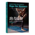 跑者瑜伽 消除疼痛 预防损伤和提升运动表现的针对性练习 跑者世界撰稿人倾心力作 跑步损伤预防康复 瑜伽练习