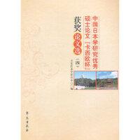 """中国日本学研究优秀硕士论文""""卡西欧杯""""获奖论文选(4)"""
