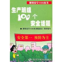 生产班组100个安全话题(班组安全100丛书之七)