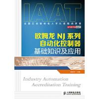 欧姆龙NJ系列自动化控制器基础知识及应用