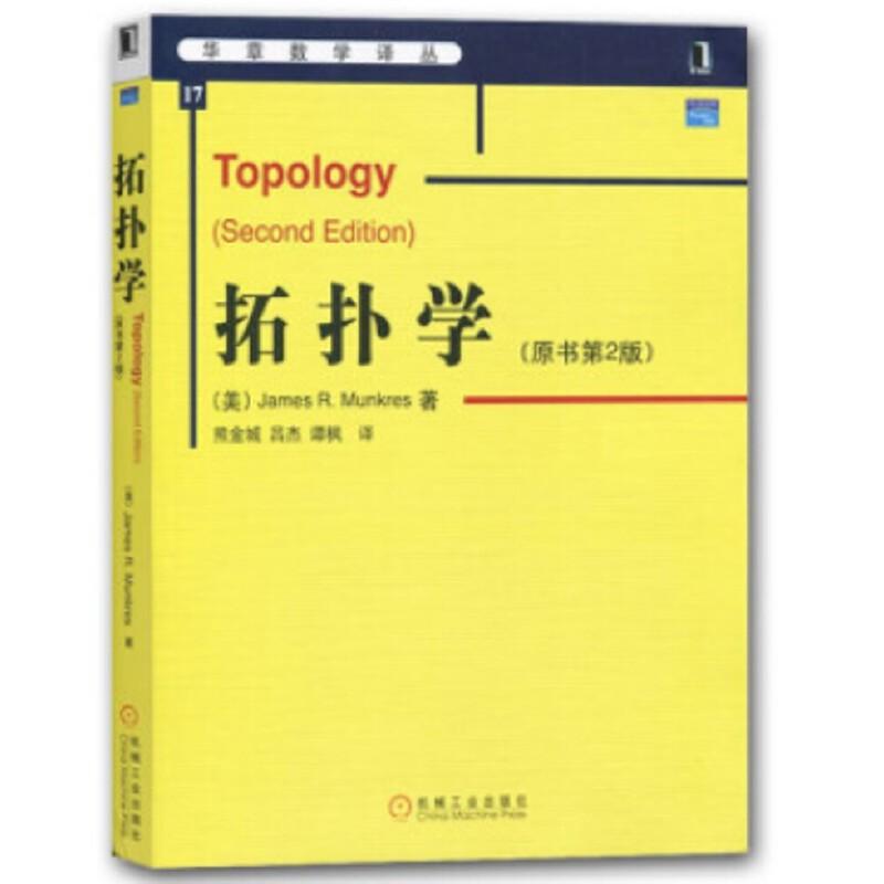 拓扑学(原书第2版)