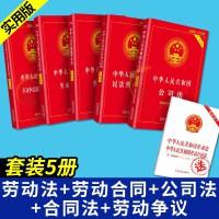 中华人民共和国劳动法+劳动合同法+公司法+合同法+劳动争议(实用版)含司法解释法 中国法制出版社