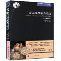 中英文对照爱丽丝漫游奇境记 世界名著原版小说 英汉双语读物图书籍正版**29.8元