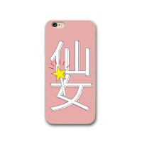 仙女手机壳iphone8可爱星星粉色少女款5苹果X硅胶全包7plus软壳6s