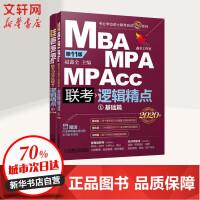精点教材 MBA MPA MPAcc联考与经济类联考逻辑精点 第11版 2020版 机械工业出版社