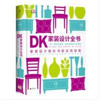 DK家�b�O�全��:一步一�D全程指��,解��家�b�O�全�^程
