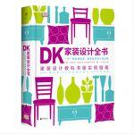 DK家装设计全书:一步一图全程指导,解构家装设计全过程