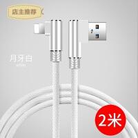 苹果8手机iPhoneX弯头数据线6S原装7piPhone6充电器线5S快充冲电7plus加长