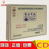 正版包发票香港电视难忘的主题曲 CD 1:1 母盘