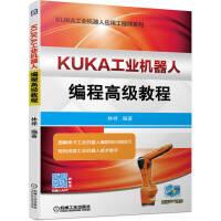 KUKA工业机器人编程高级教程 林祥 KUKA工业机器人应用编程 KUKA工业机器人编程与操作 图解库卡工业机器人编程