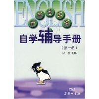 新概念英语自学辅导手册(第一册)