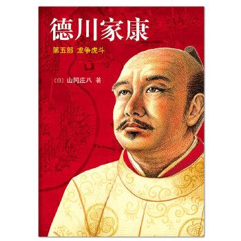 """德川家康5:龙争虎斗(日本内阁成员、商界领袖必读书:史书、权书、谋书、商书、兵书""""五合一"""")"""