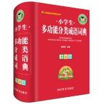 小学生多功能分类成语词典(全新版)