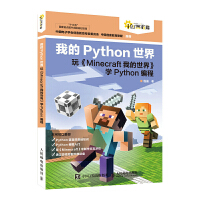 我的Python世界 玩《Minecraft我的世界》学Python编程