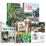 超实用小庭院景观设计+庭院设计解析+园林工程图析+花园集庭院景观设计4+小而美的庭院自然风庭院(套装5册)庭院景观设计书
