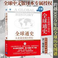 全球通史:从史前到21世纪(第7版 修订版)(下)