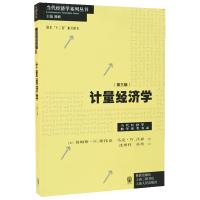 现货正版 计量经济学 第三版第3版 当代经济学教学参考书系 当代经济学系列丛书 研究生入门教材 计量经济学基础导论书籍