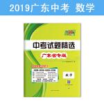 天利38套 广东省中考试题精选 2019中考必备--数学