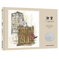 森林鱼童书・凯迪克大奖绘本:法官