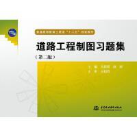 道路工程制图习题集(第2版)/关莉莉等/普通高等教育土建类十二五规划教材 中国水利水电出版社