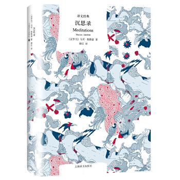 译文经典精装系列·沉思录 凝聚著名哲学皇帝人生智慧,探寻律己为人之道;一生不容错过的经典。