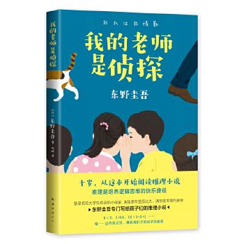 东野圭吾:我的老师是侦探(pdf+txt+epub+azw3+mobi电子书在线阅读下载)