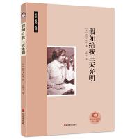 假如给我三天光明 部编本初中语文教材指定阅读