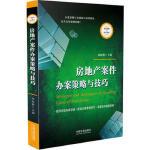房地产案件办案策略与技巧 9787509373149