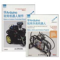 义博!学Arduino:玩转乐高机器 学Arduino玩转机器人制作 爱上机器人计算机 共2本