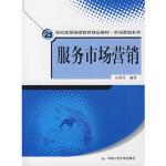 服务市场营销(附光盘) 岳俊芳著 中国人民大学出版社9787300088938