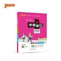 pass绿卡图书2017学霸速记--7.初中道德与法治(通用版)
