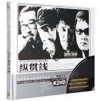 正版纵贯线精选歌曲罗大佑李宗盛周华健张震岳汽车载黑胶CD光盘碟