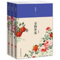 《金粉世家》(全三册) 张恨水 国际文化出版公司
