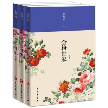 《金粉世家》(全三册) 张恨水 国际文化出版公司 【正版书籍 闪电发货 新华书店】