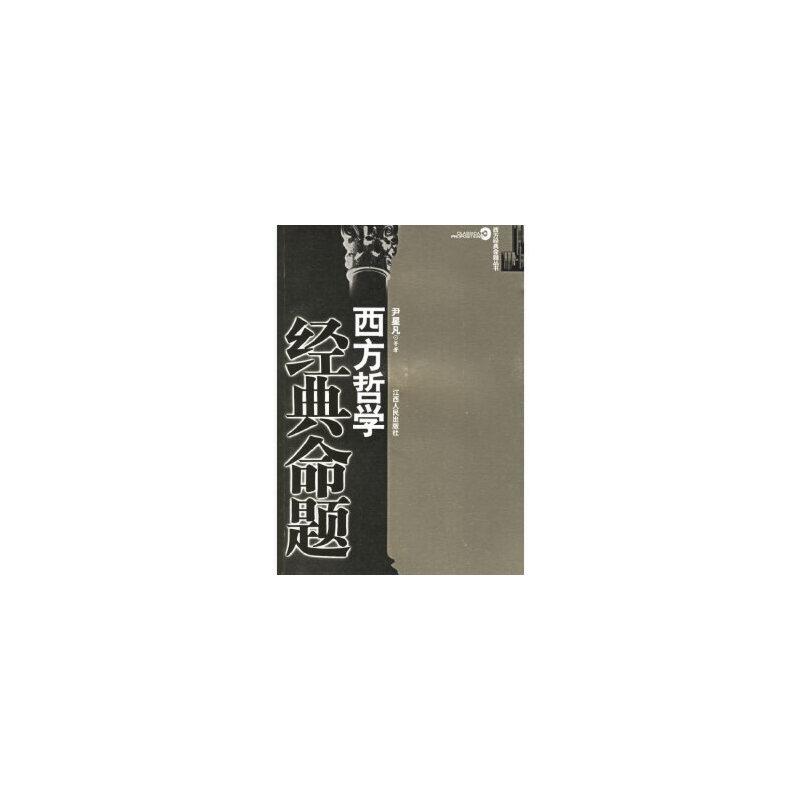 【旧书二手书9成新】西方哲学经典命题 尹星凡 9787210033875 江西人民出版社 【本店书保证正版,全店免邮,部分绝版书,售价高于定价】
