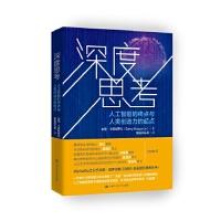 【二手旧书8成新】深度思考 加里・卡斯帕罗夫 9787300258843 中国人民大学出版社